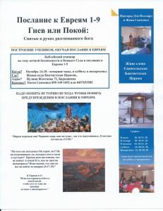 Baryshivka Hebrews 1-9 Flyer (984x1280)